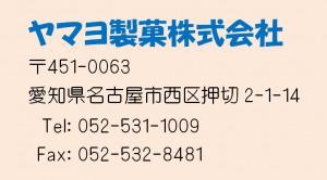ウィジェット_ヤマヨ製菓_連絡先