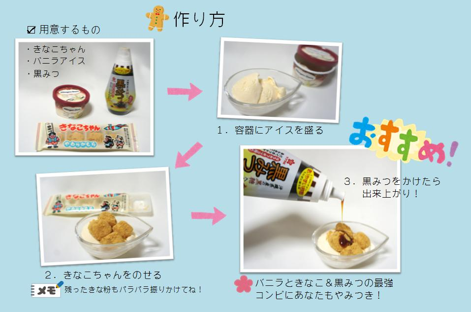 Kinako_Mochi_Icecream_Recipe