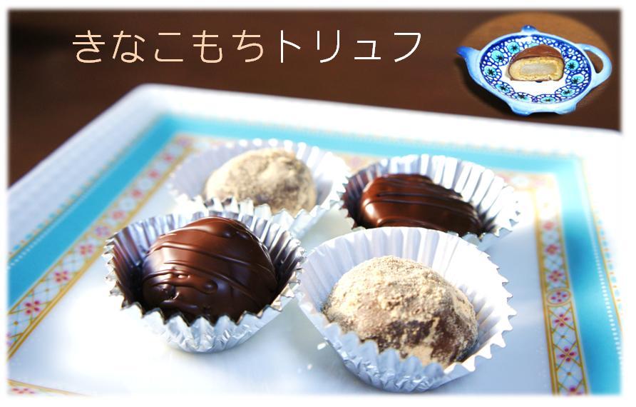 Kinako_Mochi_Truffle