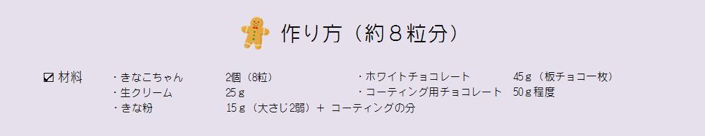 Kinako_Mochi_Truffle_Recipe