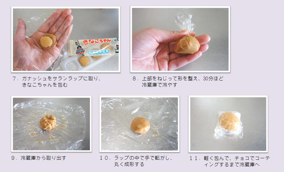 Kinako_Mochi_Truffle_Recipe_Step2