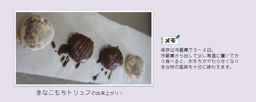 Kinako_Mochi_Truffle_Recipe_Step4