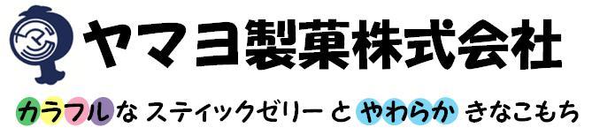 ヤマヨ製菓株式会社