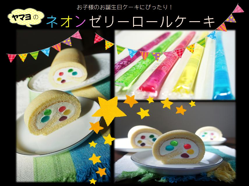 Neon_Jelly_Rolecake
