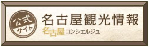 名古屋観光情報ボタン
