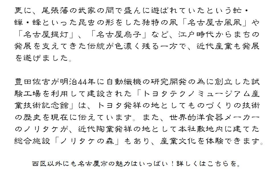 Nishiku_3