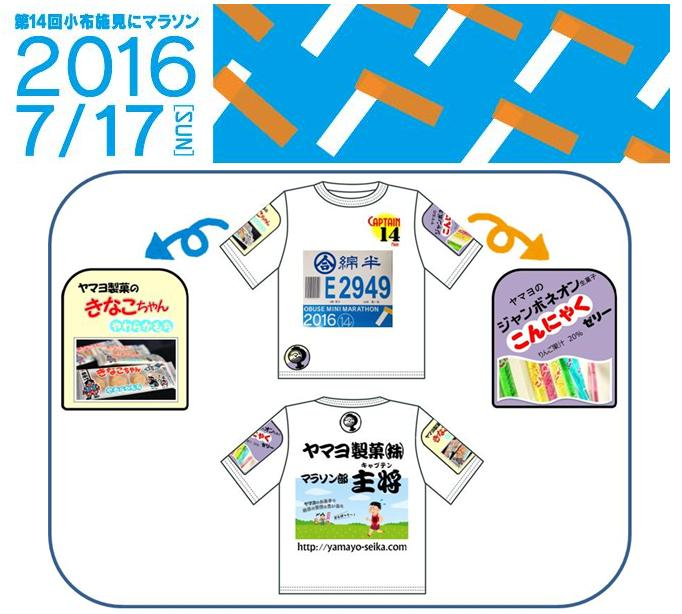 ヤマヨ製菓マラソン部大会出場のため勝川弘法市をお休みします(7月)